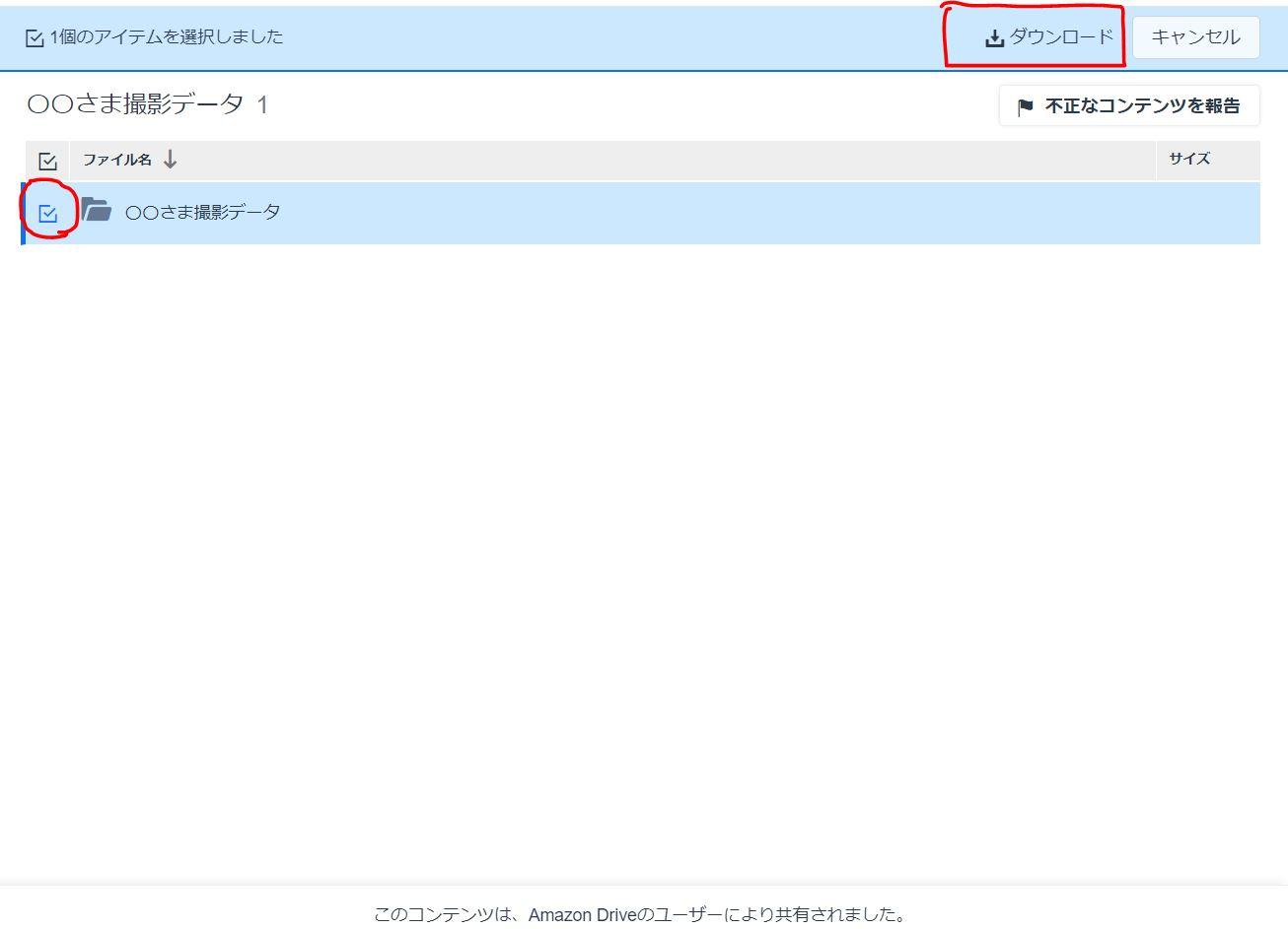 アマゾンドライブ画面